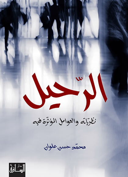 محمد حسن علوان - غلاف كتاب الرّحيل 2014