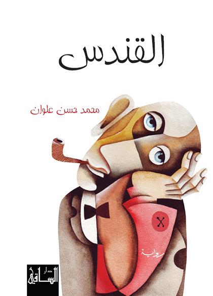 محمد حسن علوان - غلاف كتاب القندس 2011