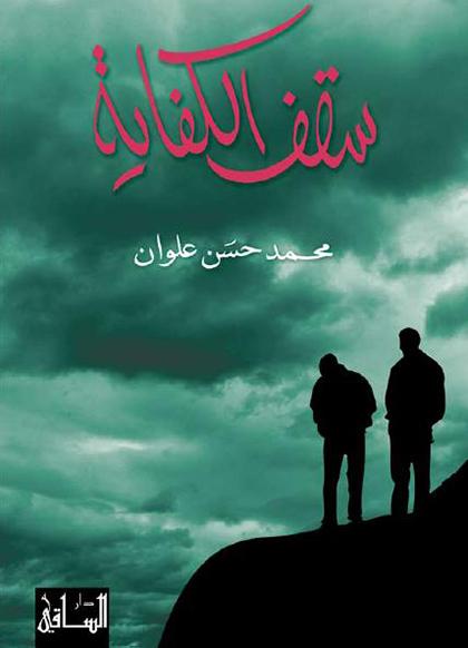 محمد حسن علوان - غلاف كتاب سقف الكفاية 2002