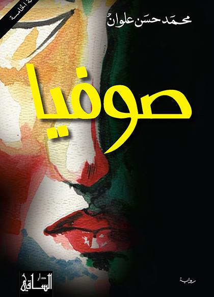 محمد حسن علوان - غلاف كتاب صوفيا 2004