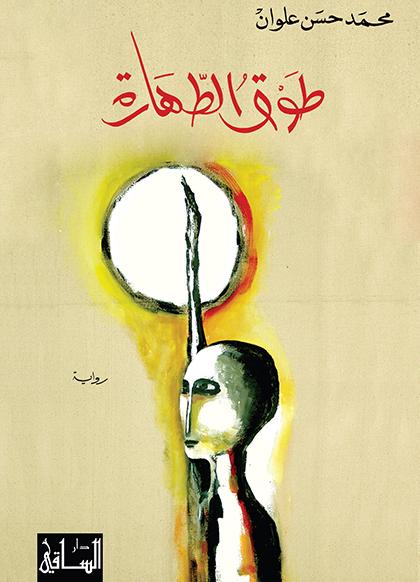 محمد حسن علوان - غلاف كتاب طوق الطهارة 2008