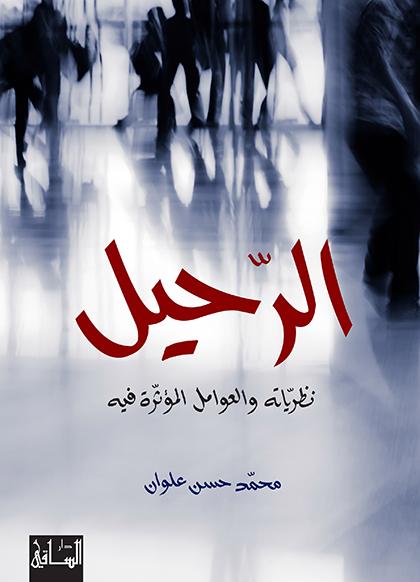 Al Raheel – Mohammed Hasan Alwan